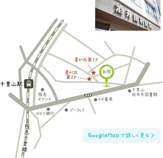 酒井歯科医院 地図